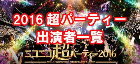 ニコニコ超パーティー2016出演者が出てくる記事をまとめたよ!