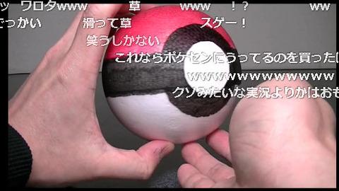 【ポケモンGO】モンスターボール自作してみたw、→結果「どうしてこうなった」