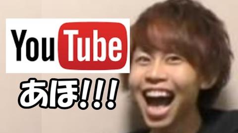 【悲報】最俺キヨ、YouTubeに喧嘩を売る。