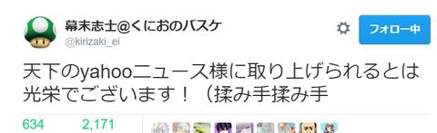 幕末志士の実況動画投稿がYahooニュースの記事になる!