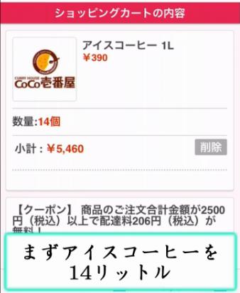 【倭寇】CoCo壱のカレー注文をサイコロに任せた結果www