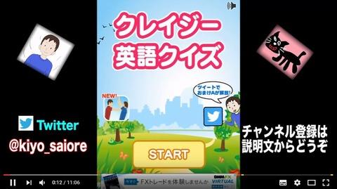 キヨ爆笑の『クレイジー英語クイズ』! クレイ自慰中に母親が入って来た時の英語はこれだ!