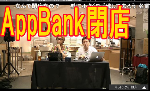 マックスむらい、AppBankStore新宿の閉店作業を現地でニコ生www