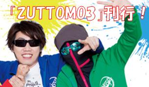 【今年も発売】FBとeoheohの仲良し本「ZUTTOMO3」刊行!MSSPファンは要チェック!!