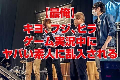 【最俺】キヨ、フジ、ヒラ、ゲーム実況中にヤバい素人に乱入される