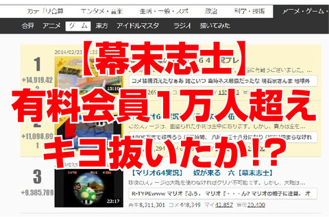 【幕末志士】有料会員数1万人超え!キヨ抜いたか?