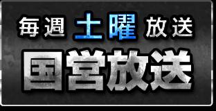 312_kokuei
