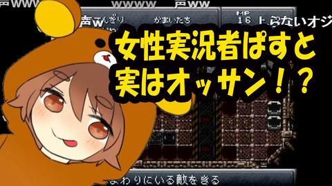 【ゲーム実況女神に出演】女性実況者ぱすと、ゆる~い関西弁がかわいすぎる(でもときどきオッサン)