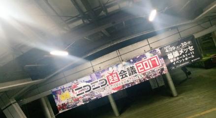 【ニコニコ超会議2017】会場の実況者たちの事前の様子