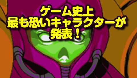 海外サイトがゲーム史上最も恐いキャラクターを発表!