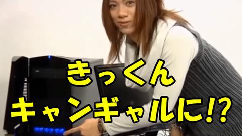 【MSSP】きっくん、PCのキャンペーンガールに任命される!【これ、イメージダウンじゃね?w】