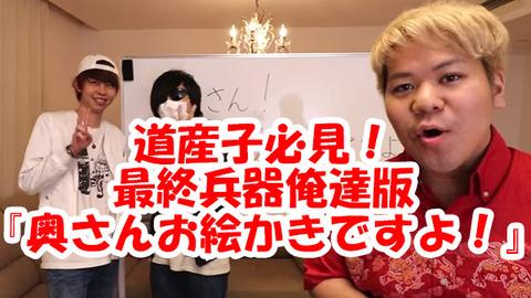 道産子必見! 最終兵器俺達版『 奥さんお絵かきですよ!』(って何?)