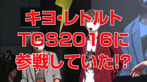 キヨ・レトルト、東京ゲームショウ2016に参戦していた!
