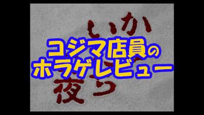 コジマ店員、かまいたちの夜「子供の頃怖すぎて泣いた」→大人になってプレイすると・・・。