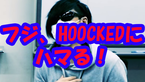 【HOOKEDシリーズ】フジ、HOOKEDにハマりすぎてテンションがおかしい【最俺実況】