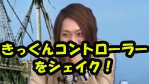 【MSSP】きっくん、コントローラーを手に不穏な笑みを浮かべながらシェイク!【1 2 Switch】