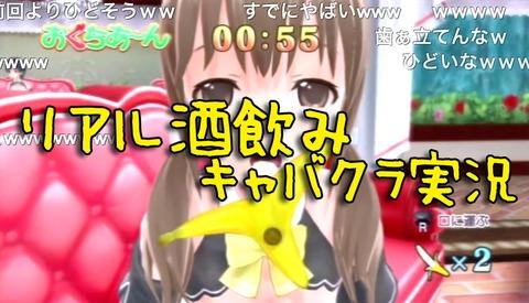 【酒飲み実況】ましおのドリームクラブGogo【ゲス兄貴】