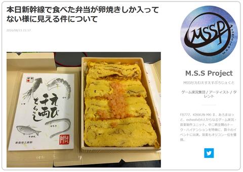 【MSSP】FB777の食べた駅弁が卵焼きしか入ってない件