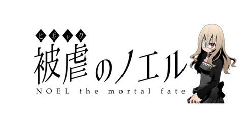 【新感覚】ニコ動っぽくコメントできるゲーム「被虐のノエル」で作品内に弾幕が!