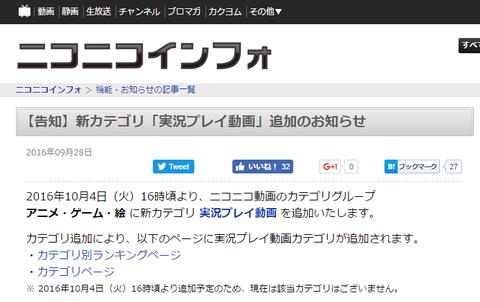 運営「ニコニコに新カテゴリ『ゲーム実況』実装!」→実況者「遅えよ!」