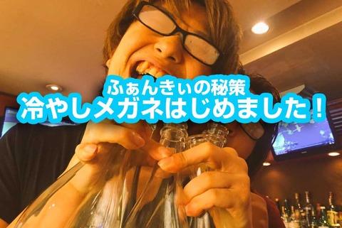 【猛暑克服】ふぁんきぃの秘策「冷やしメガネはじめました!」