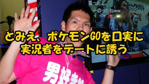 とみえ、ポケモンGO実況を口実にアプローチ。マッスル宮崎「ぼくのディグダでよければ・・・。」