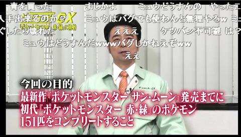 有野課長、サン・ムーン発売前に初代ポケットモンスター151匹ゲットだぜ!!