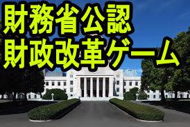 【地獄】財務省が作った財政改革ゲーム、救いが無さすぎぃぃぃ