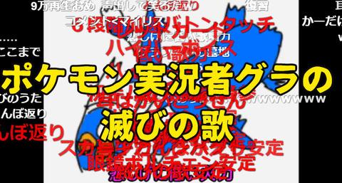 【替え歌】ポケモン実況者、グラの歌の才能がヤバいwww