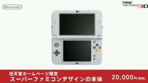 すごく欲しい!!大人がハマる注目の【限定】3DSデザイン