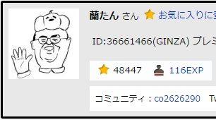 四天王知ってんのぅ?01
