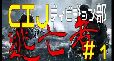 【極悪非道】CIJディビジョン部 ダークゾーンで暴れまくる!【FPS元日本王者】