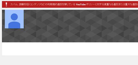 わいわい、YoutubeチャンネルをBANされる