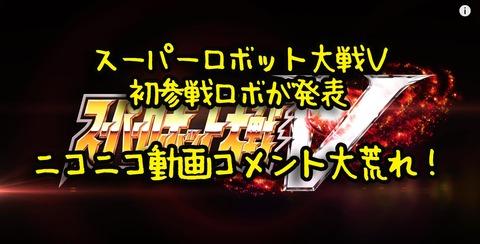 スーパーロボット大戦V初参戦ロボが発表、ニコニコ動画コメント大荒れ!
