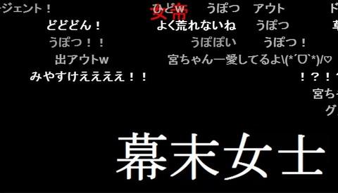 【幕末女士】宮助&こみみが幕末志士のOPをパクるもグダりすぎwww【圧倒的出落ち】