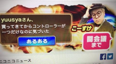 【闘会議】こーすけの出演に対してキヨが温かい応援ツイート【最俺】