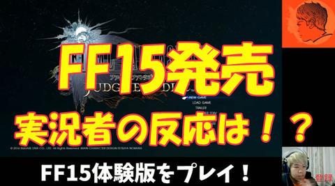 【最俺こーすけ】FF15発売!実況者たちの反応は!?【ドグマ風見】
