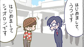 【我々だ!】鬱先生とシャオロンの出会いのきっかけを、せらみかるが漫画化!男性ファンから共感の嵐