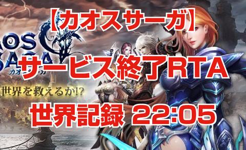 【カオスサーガ】サービス終了RTA 世界記録22:05