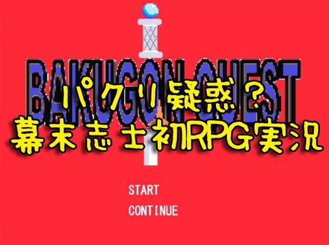 【パクリ疑惑?】BAKUGON QUEST【幕末志士初RPG実況】