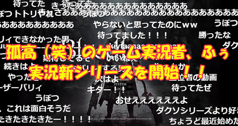 【Bloodborne】孤高(笑)の実況者ふぅが実況新シリーズを開始、中二病は健在。ふぅ「君は生まれるべきではなかった。」