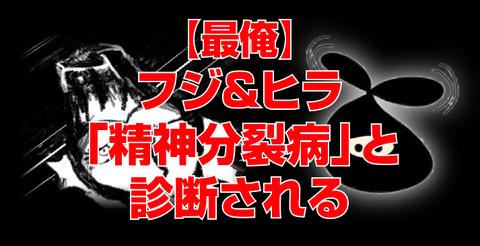 【最俺】フジ&ヒラ「精神分裂病」と診断される