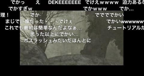【訛り実況】ワンダと巨像Vol1_5