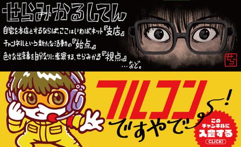 【わくバン】せらみかる&フルコン、ニコニコチャンネル開設!【最俺フジは?】