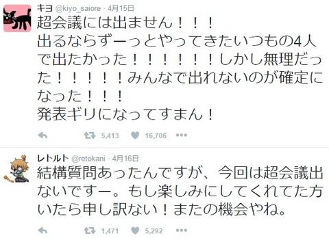 最俺キヨ、レトルトがニコニコ超会議の不参加を表明。その本当の理由とは?【運営と不仲説も?】