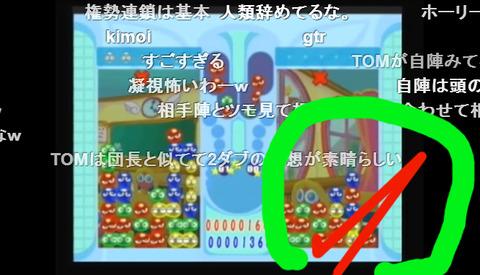 ぷよぷよ 視線測定11緑