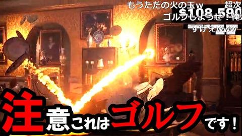 【裁判必死】コジマ店員が損害賠償総額1000万円越えの超絶ゴルフ実況!?