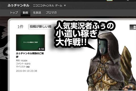 人気実況者ふぅの小遣い稼ぎ大作戦!!