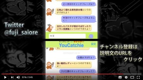 【フジ・ヒラ】意外とハマる!? キャッチフレーズ生成アプリYouCatchie