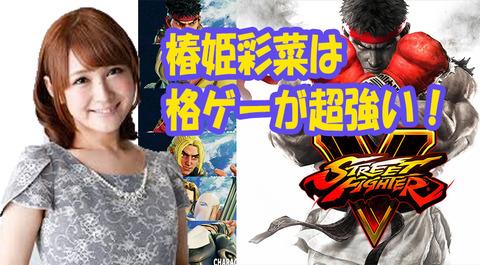 「ゲーム中はネイルしません」椿姫彩菜、プロゲーマーのヌキをスト5で撃破【ガチじゃねえか】